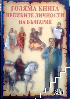 Голяма книга. Великите личности на България