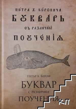 Буквар с различни поучения (Рибен буквар)