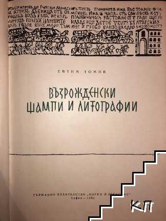 Възрожденски щампи и литографии