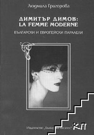 Димитър Димов: La Femme Moderne