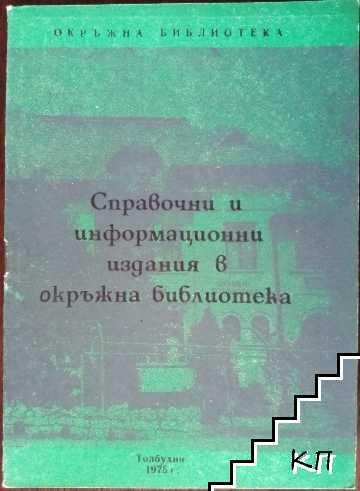Справочни и информационни издания в окръжна библиотека