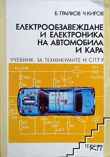 Електрообзавеждане и електроника на автомобила и кара