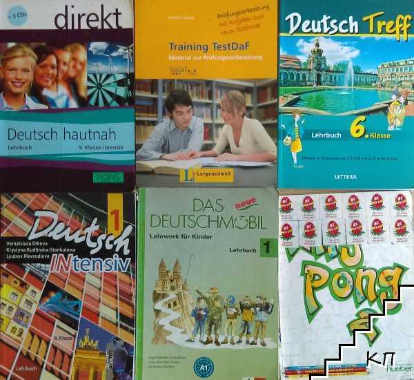 Немски език. Комплект от 6 учебника