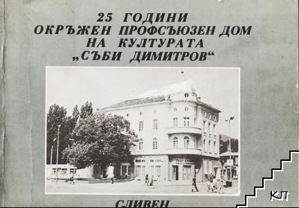"""25 години окръжен профсъюзен дом на културата """"Съби Димитров"""""""