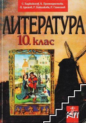 Литература за 10. клас за СОУ