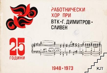 """Работнически хор при ВТК """"Г. Димитров"""" Сливен"""
