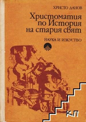 Христоматия по история на Стария свят