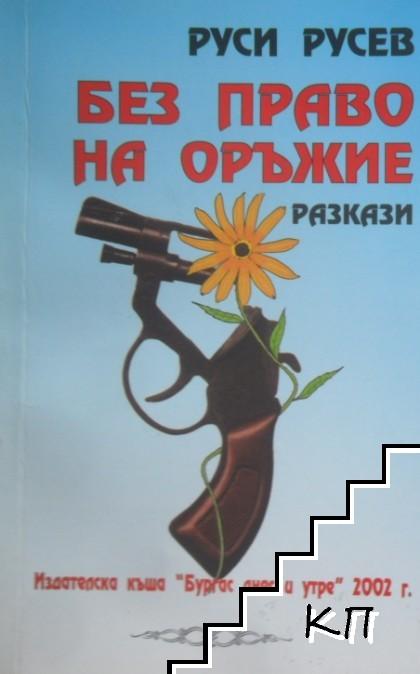 Без право на оръжие