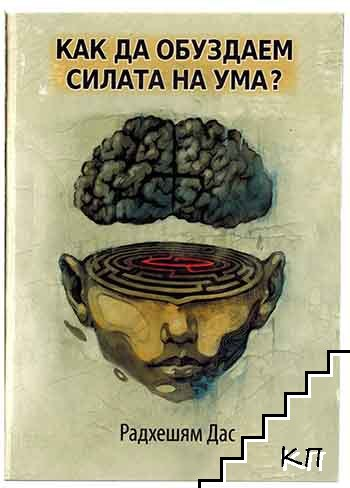 Как да обуздаем силата на ума?