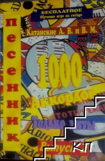 Песенник 1000 аккордов. Только хиты. Вып. 2