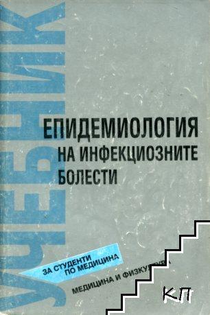 Епидемиология на инфекциозните болести