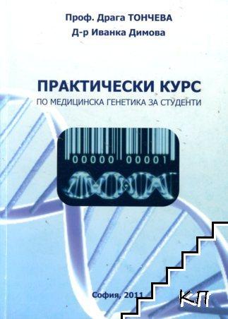 Практически курс по медицинска генетика за студенти