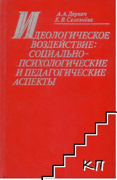 Идеологическое воздействие: Социально-психологическиие и педагогические аспекты
