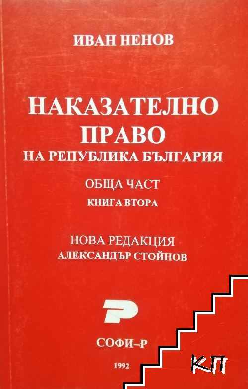 Наказателно право на Република България. Обща част. Книга 2