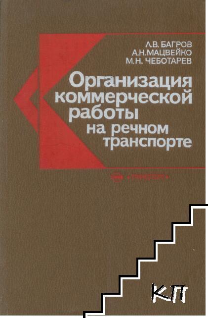 Организация коммерческой работы на речном транспорте