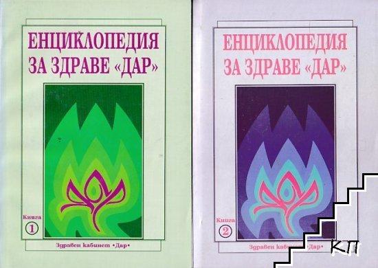 """Енциклопедия за здраве """"Дар"""". Книга 1-2"""