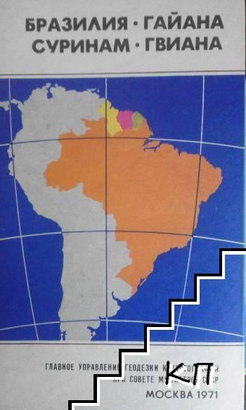 Бразилия. Гайана. Суринам. Гвиана