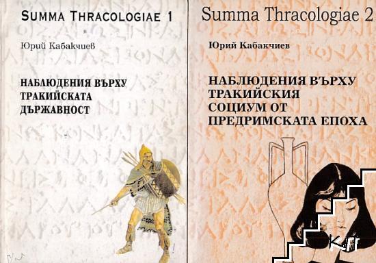 Summa Thracologiae. Книга 1-2