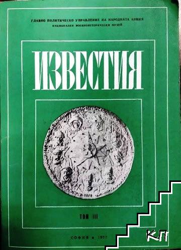 Известия. Том 3