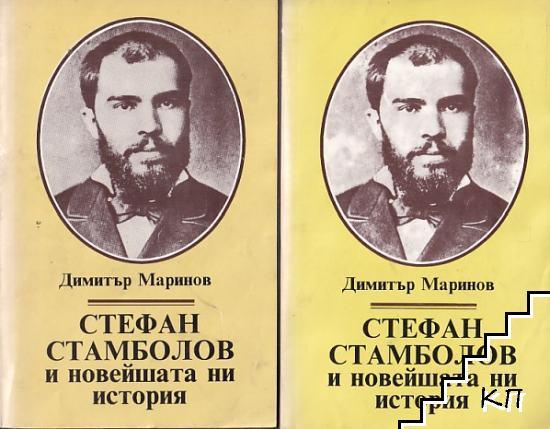 Стефан Стамболов и новейшата ни история. Том 1-2