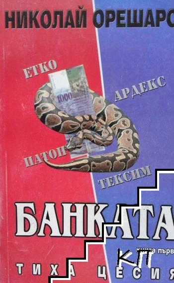 Банката. Книга 1: Тиха цесия