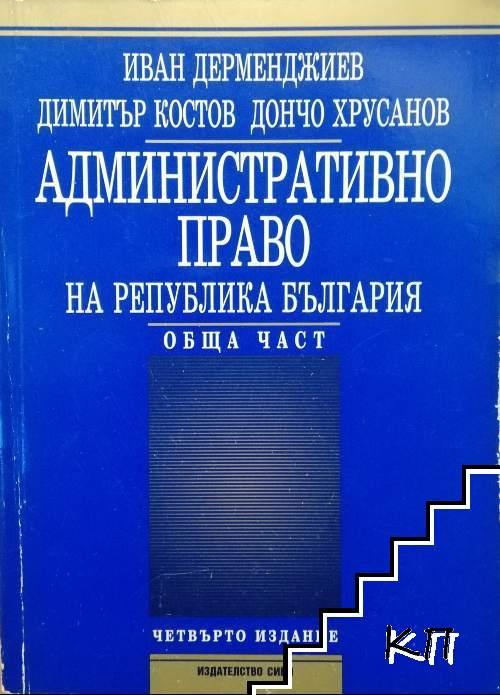 Административно право на Република България. Обща част