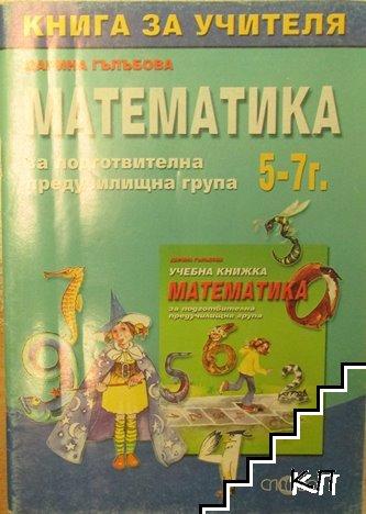 Книга за учителя по математика за подготвителна предучилищна група 5-7 години