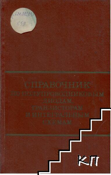 Справочник по полупроводниковым диодам транзисторам и интегральным схемам