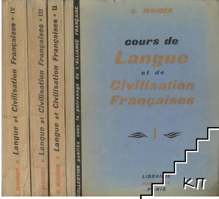 Cours de Langue et de Civilisation Françaises. Tome 1-4
