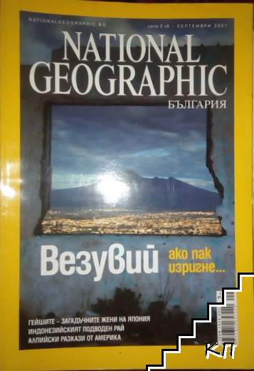 National Geographic: Везувий. Бр. 9 / 2007