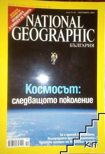 National Geographic: Космосът. Бр. 10 / 2007