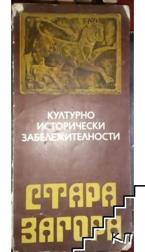 Културно-исторически забележителности: Стара Загора