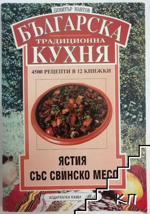 Българска традиционна кухня. Ястия със свинско месо