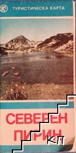 Северен Пирин. Част 1: Предел - в. Момин двор