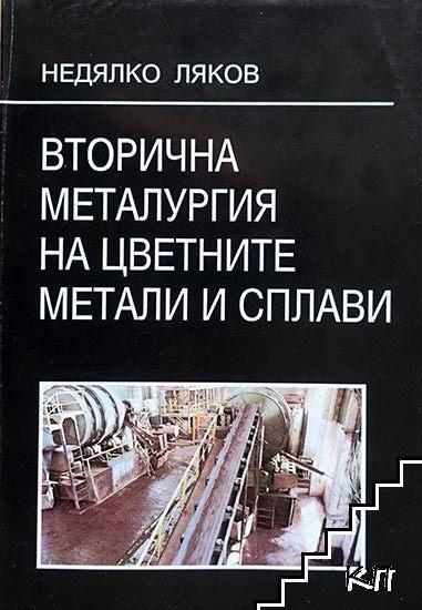 Вторична металургия на цветните метали и сплави