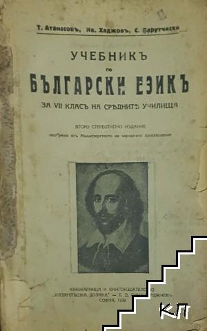 Учебникъ по български езикъ за 7. класъ на средните училища