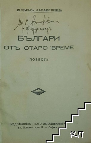 Българи отъ старо време