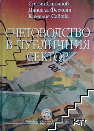 Счетоводство в публичния сектор