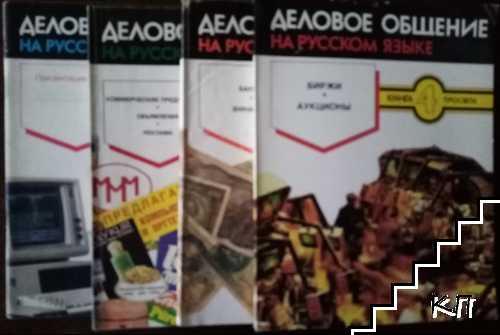 Деловое общение на русском языке. Книга 1-4