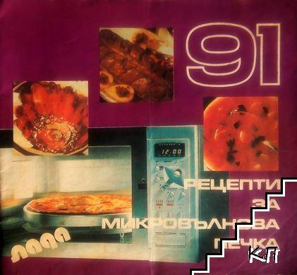 91 рецепти за микровълнова печка