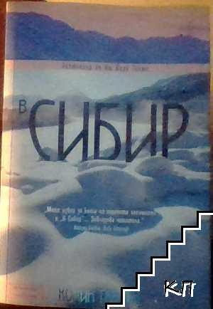 В Сибир