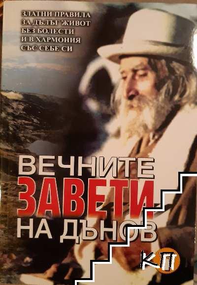 Вечните завети на Дънов. Том 1: Златни правила за дълъг живот без болести и в хармония със себе си