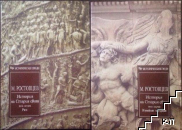 История на Стария свят. Том 1-2