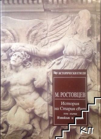 История на Стария свят. Том 1: Изтокът и Гърция