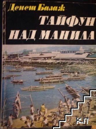 Тайфун над Манила