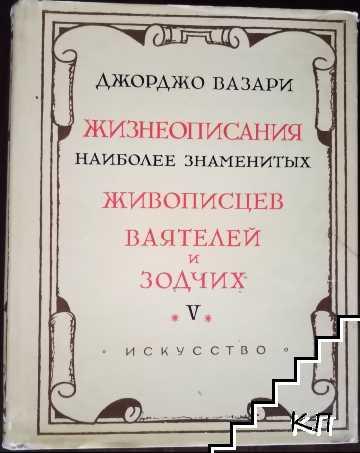Жизнеописания наиболее знаменитых живописцев, ваятелей и зодчих. Вып. 5