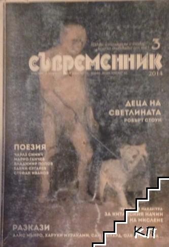Съвременник. Бр. 3 / 2014