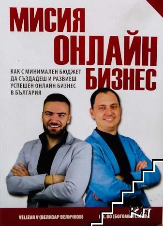 Мисия онлайн бизнес