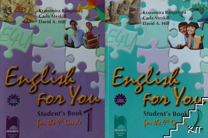 English for You. Комплект от 2 учебника по английски език
