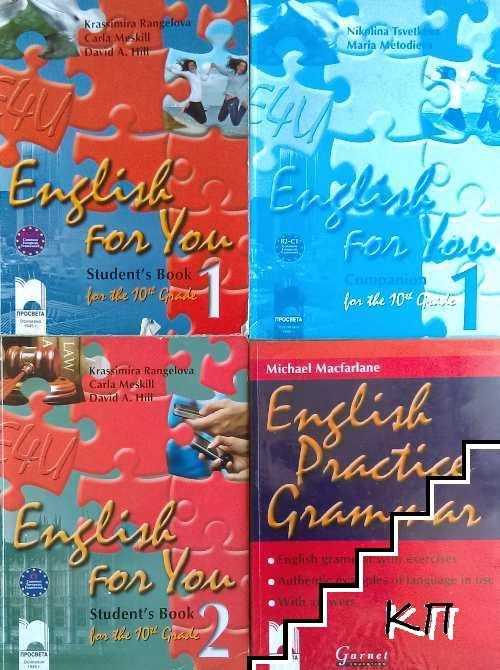 English for You. Комплект от 3 учебника и тетрадка по английски език